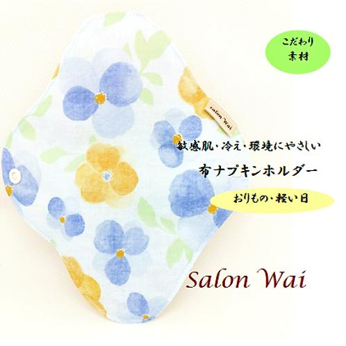 こだわり素材の布ナプキンホルダー(肌面:極みダブルガーゼ ブルー)