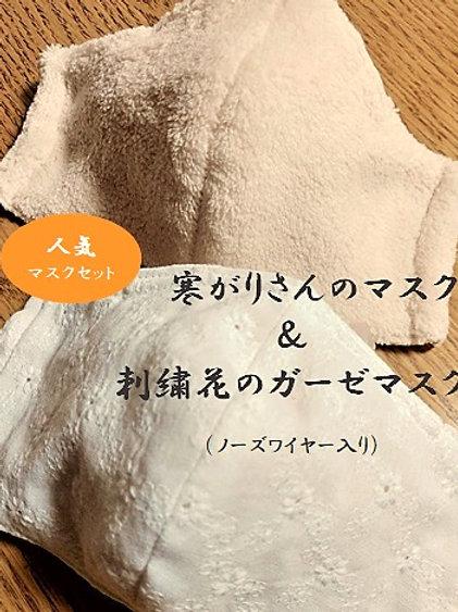 寒がりさんのマスク&刺繍花のガーゼマスク(ノーズワイヤー入り)M
