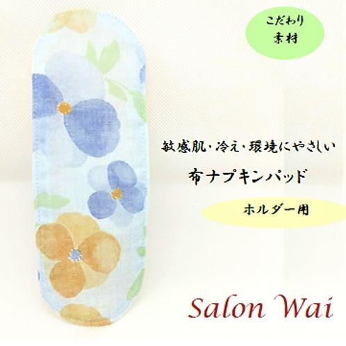 こだわり素材の布ナプキンパッド(肌面:極みダブルガーゼ ブルー)