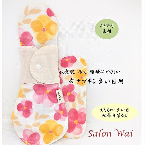 こだわり素材の布ナプキン 多い日用(26cm)