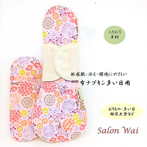 こだわり素材の布ナプキン 多い日用(26cm・花と動物)