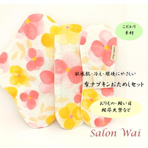 こだわり素材の布ナプキンお試しセット(ホルダー・パッド・ライナー ピンク)