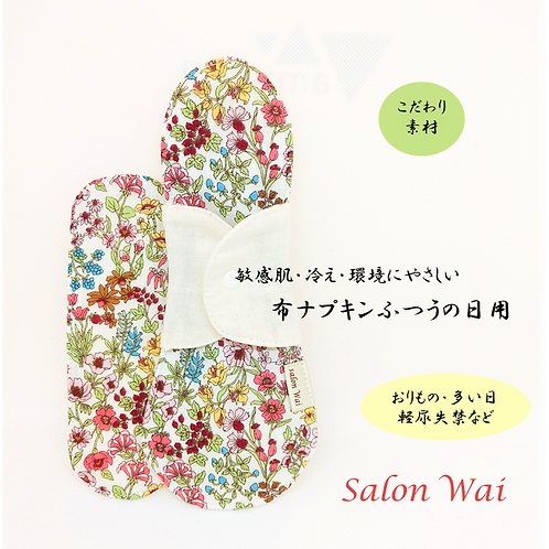 こだわり素材の布ナプキン ふつうの日用(22cm・こばな)