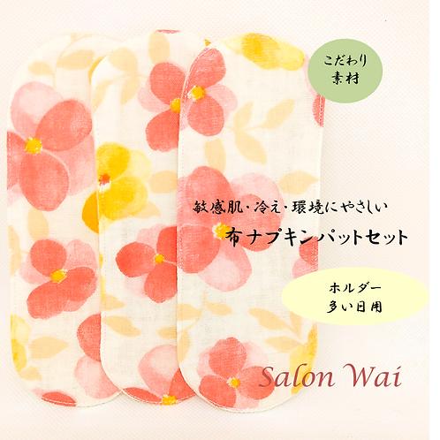 こだわり素材の布ナプキン パッド3枚セット(肌面ミコネル)