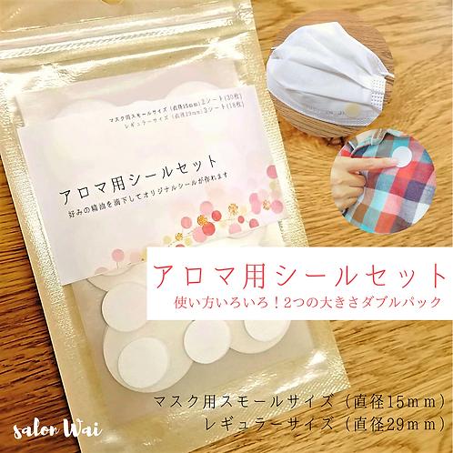【発売記念!限定価格】アロマ用シールセット(通常パック・業務用パック)