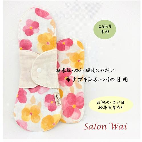 こだわり素材の布ナプキン ふつうの日用(22cm)