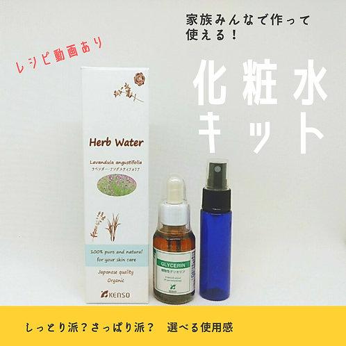 Waiの癒し便 ~手作り化粧水キット~