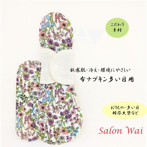 こだわり素材の布ナプキン 多い日用(26cm・こばな)