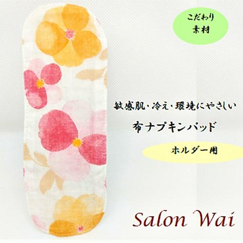 こだわり素材の布ナプキンパッド(肌面:極みダブルガーゼ ピンク)