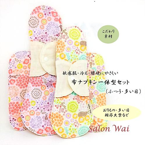 こだわり素材の布ナプキン 一体型セット〜ふつう・多い日〜