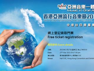 2015香港亞洲流行音樂節