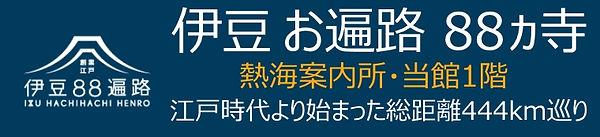 banner_izu88.jpg