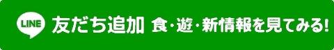 line_add_new.jpg