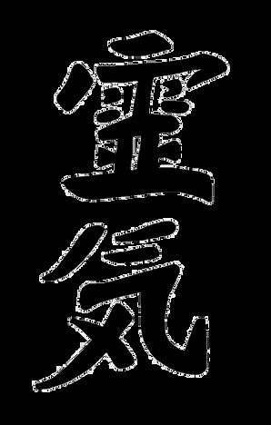 reki kanji - transparent.png