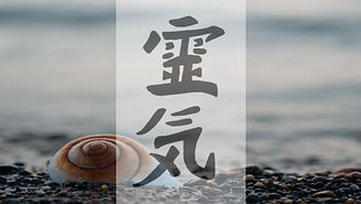 Reiki 2 Slideshow.jpg
