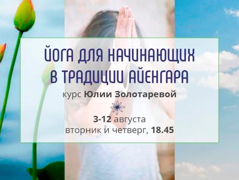 """Долгожданный курс """"Йога для начинающих в традиции Айенгара"""""""