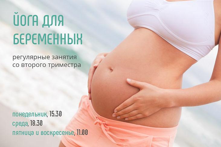 йога для беременных_июль 2021.jpg