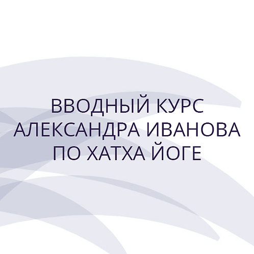 Вводный курс Александра Иванова по хатха йоге