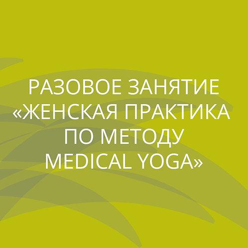 """Разовое занятие """"Женская практика по методу MEDICAL YOGA"""", 2,5 часа"""