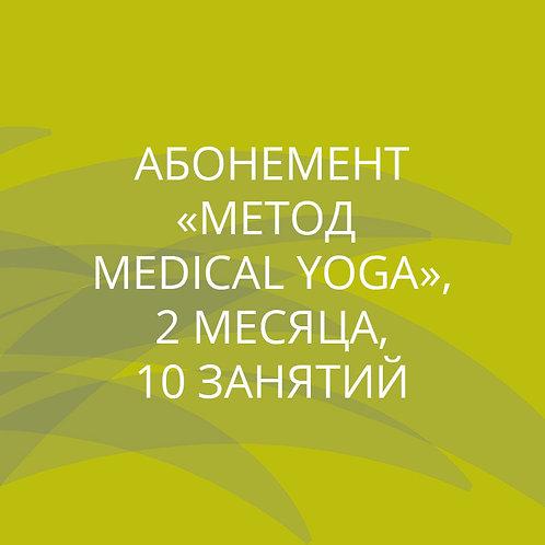 """Абонемент """"МЕТОД MEDICAL YOGA"""" на 2 месяца (10 занятий)"""