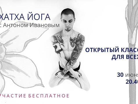 Хатха йога с Антоном Ивановым. Знакомство на открытом уроке
