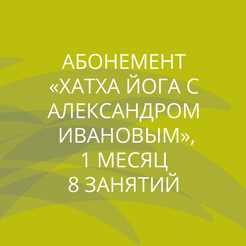 Абонемент на 8 занятий по хатха йоге у Александра Иванова в течение месяца