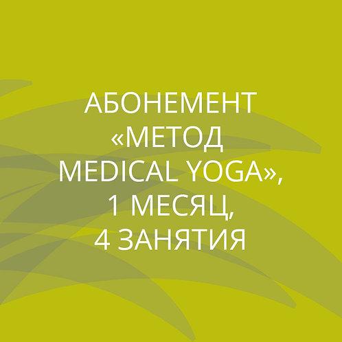 """Абонемент """"МЕТОД MEDICAL YOGA"""" на месяц (4 занятия)"""