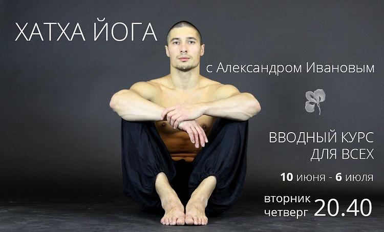 Саша Иванов_июнь 2021.jpg