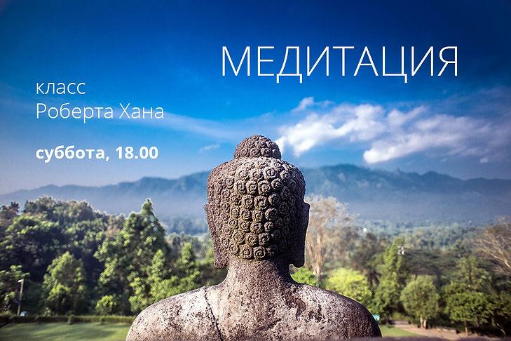 медитация_слайд 2.jpg
