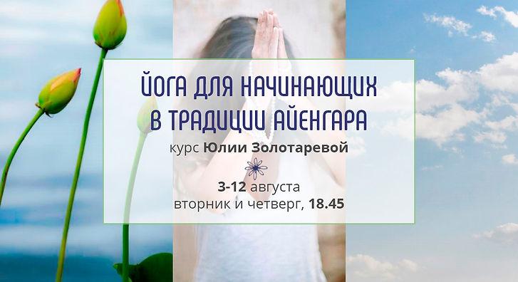 курс Юлии Золотаревой_слайд.jpg
