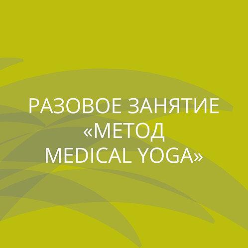 "Разовое занятие ""Метод MEDICAL YOGA"""