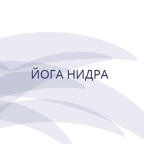 Йога нидра с Ниной Тихомировой