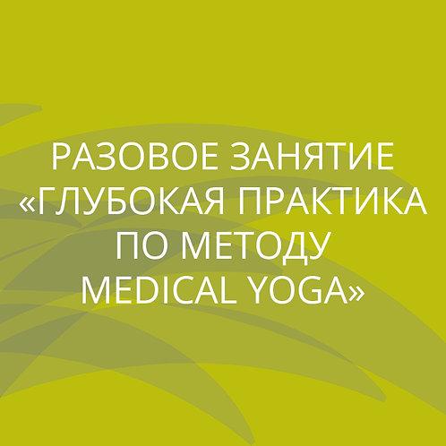 "Разовое занятие ""Глубокая практика по методу MEDICAL YOGA"", 2,5 часа"