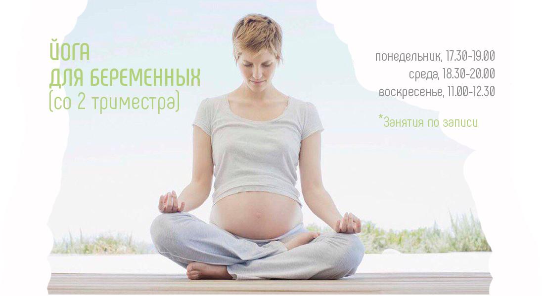 Йога для беременных_слайд_август 2020