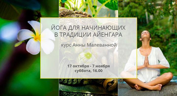 курс Анны Малеванной_слайд_октябрь 2020.