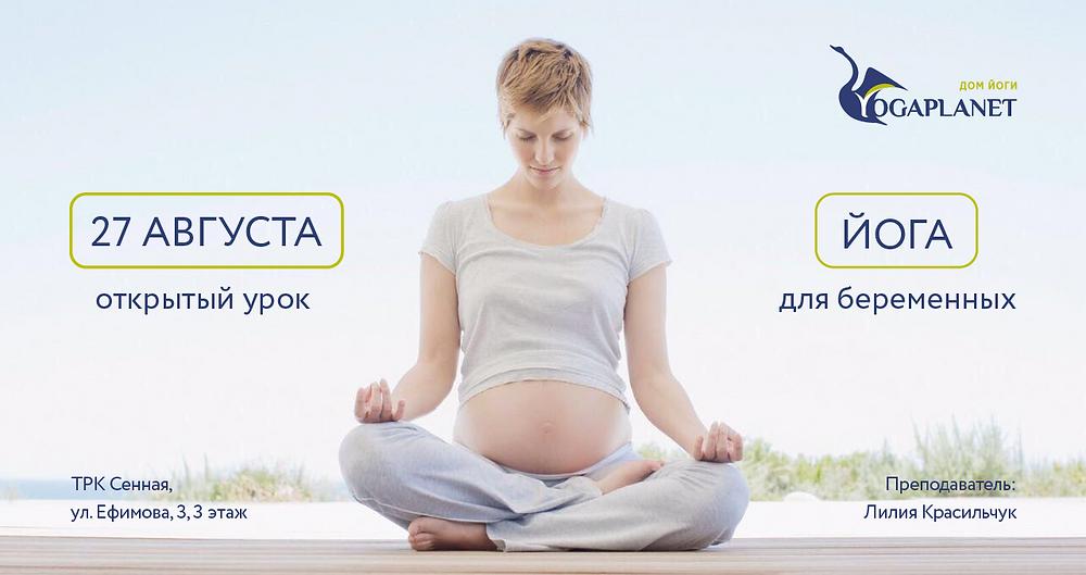 Йога для беременных СПБ