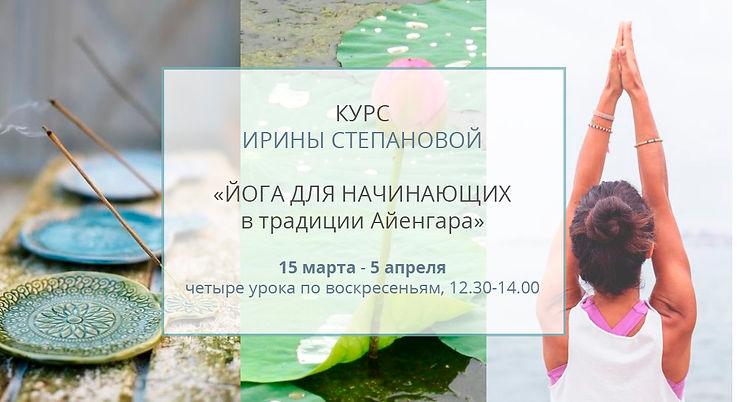 курс Ирины Степановой_слайд_март 2020.jp