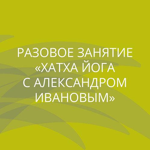 """Разовое занятие """"Хатха йога с Александром Ивановым"""""""