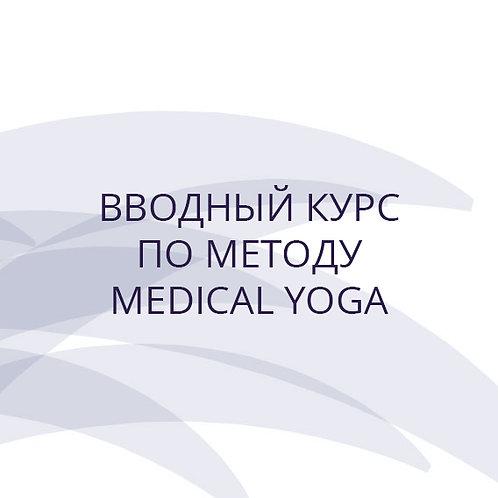 Вводный курс по методу MEDICAL YOGA