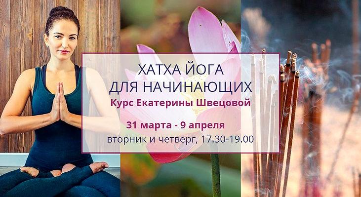 курс Кати Швецовой_слайд_март 2020.jpg