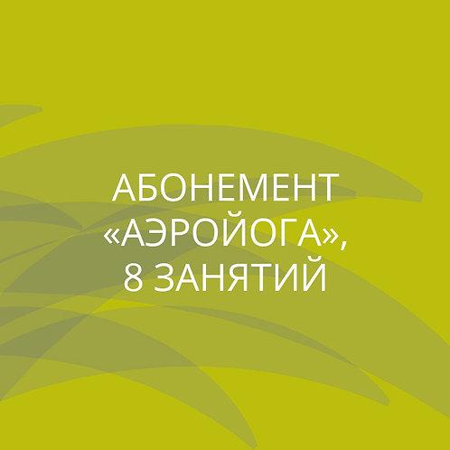 "Абонемент ""АЭРОЙОГА"" 3 месяца 8 занятий"