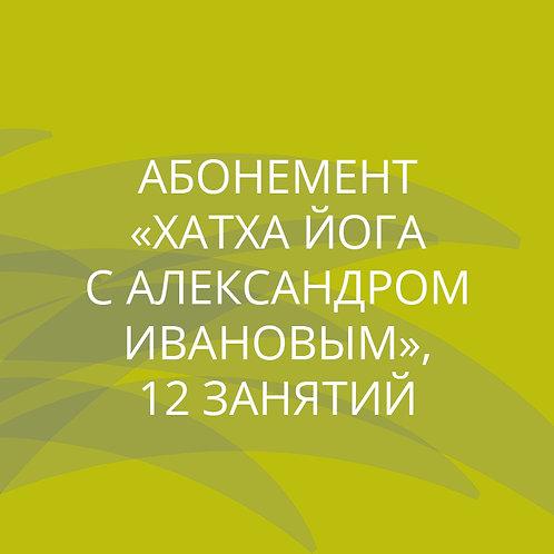 Абонемент на 12 занятий по хатха йоге у Александра Иванова