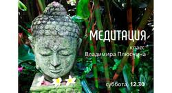 медитация_слайд новый для сайта