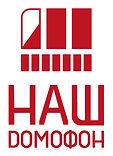 """Логотип компании """"Наш Домофон"""""""