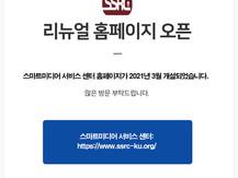 스마트 미디어 서비스 연구센터 홈페이지가 개설되었습니다.