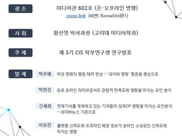 제 8회 지능정보포럼 개최