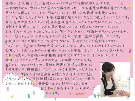 ☆おかげさまで3周年☆