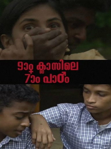 9aam Classile 7aam Paadam short film review