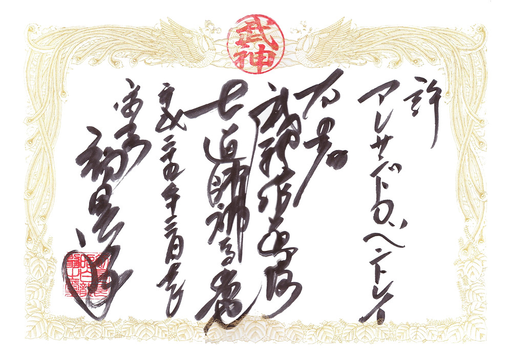 Ecco il mio certificato di Shidoshi-ho che mi autorizza e qualifica per essere il vostro sensei all'interno della Nesshin Ryu Dojo (l'ultima riga a destra è il mio nome)
