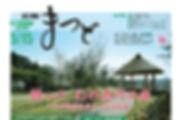 2018_広報まつど.jpg